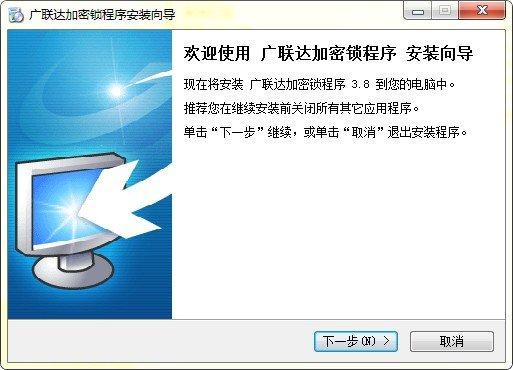 广联达加密锁驱动下载
