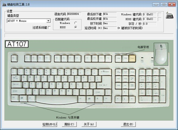 键盘检测工具