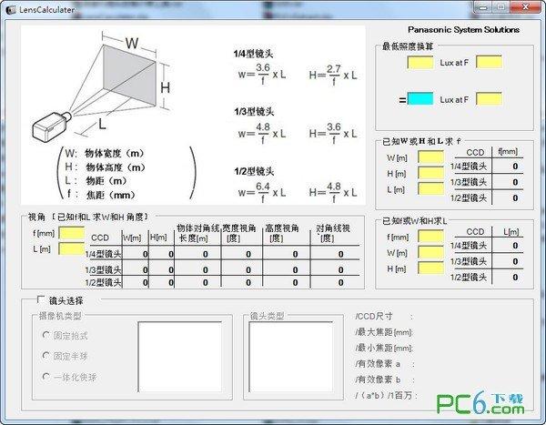 摄像机镜头计算工具(LensCaculater)中文版