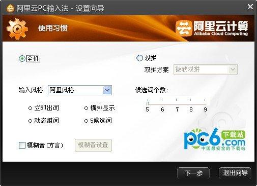 阿里云PC输入法