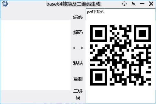 base64转换及二维码生成工具