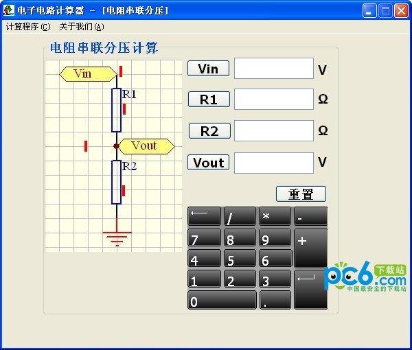 电子电路计算器