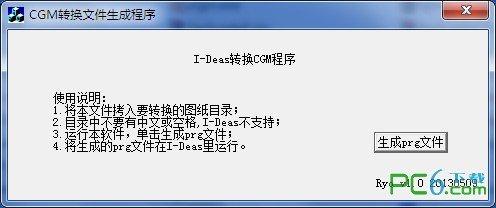 CGM转换文件生成程序