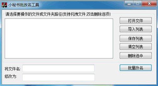 小秘书批量改名工具