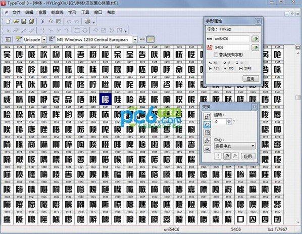 字体编辑器(TypeTool)