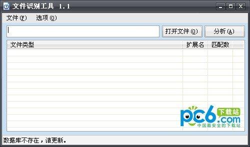 文件识别工具