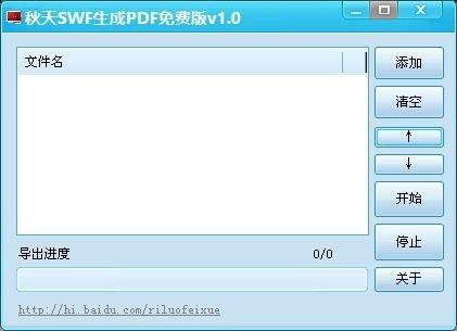 秋天SWF生成PDF