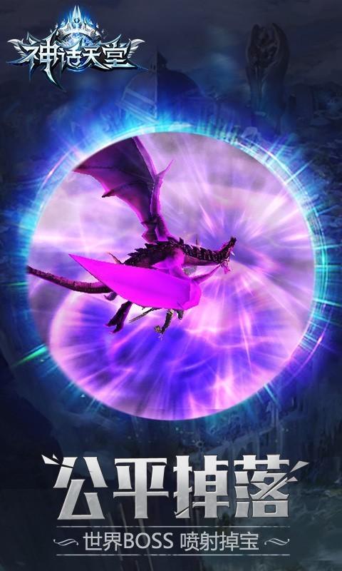 神话天堂软件截图1