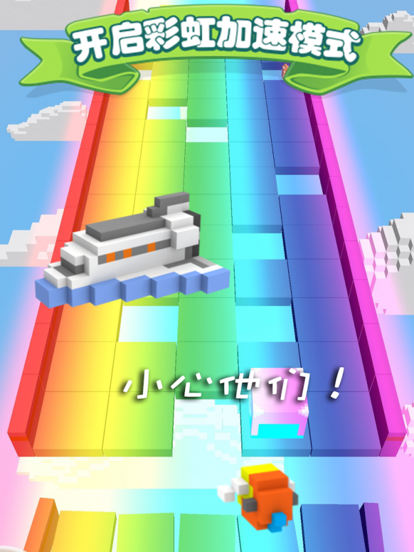 彩虹尽头软件截图2
