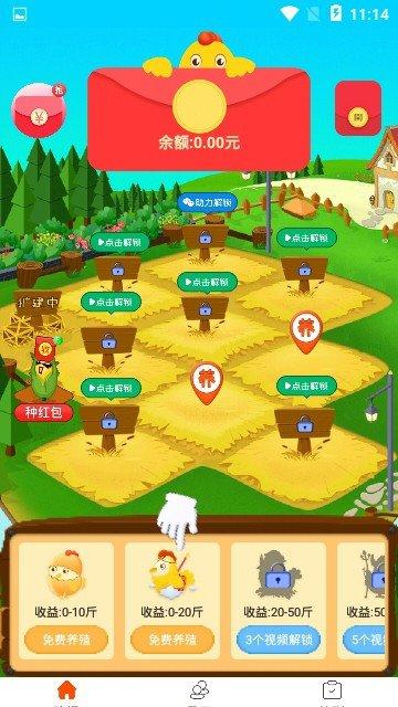 云养鸡软件截图1