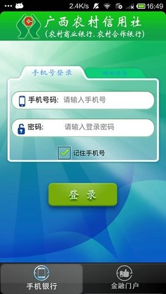 广西农村信用社手机银行软件截图0