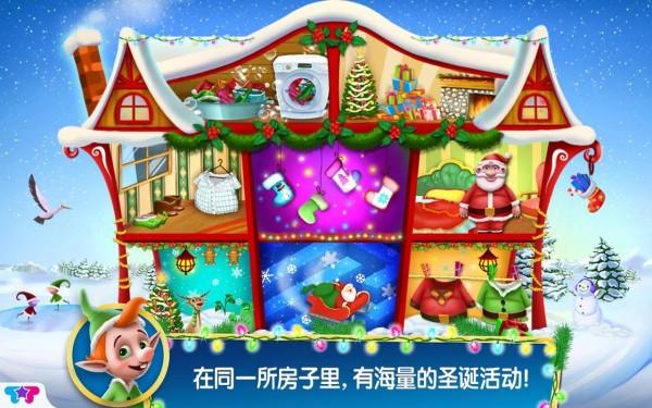 圣诞老人的小助手软件截图2