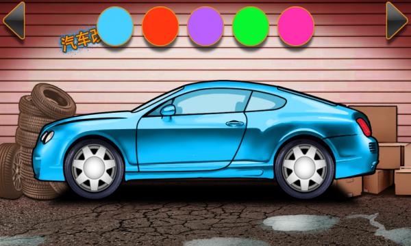 汽车清洗与改装软件截图1