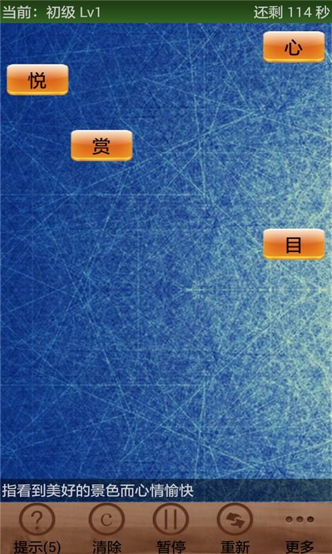 经典成语消消乐软件截图1
