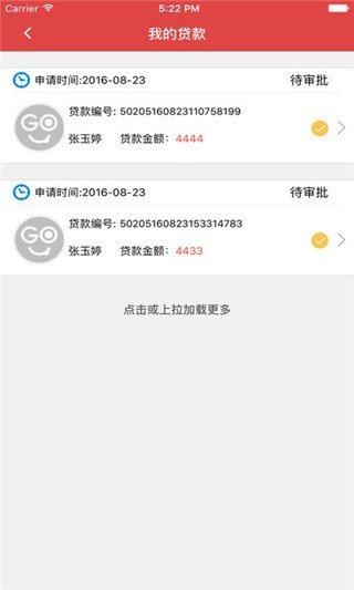 博雅成信分期go软件截图1