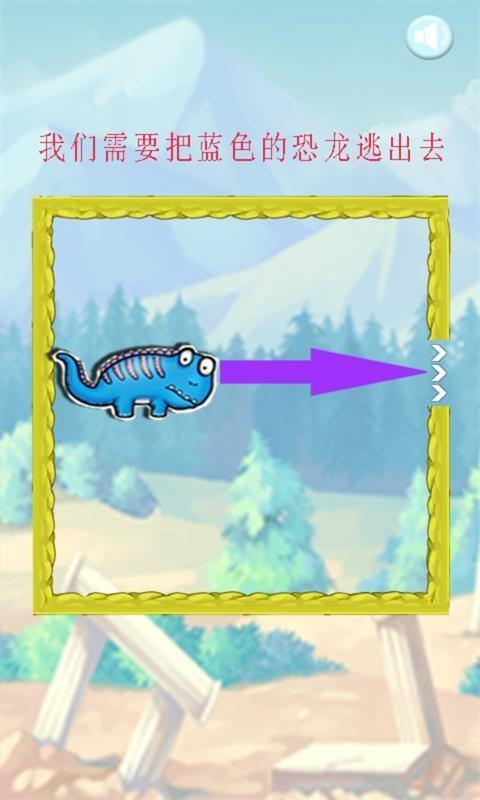 逃出侏罗纪软件截图1