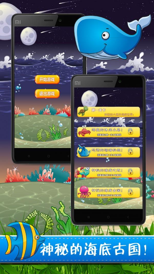 海底泡泡龙世界软件截图0