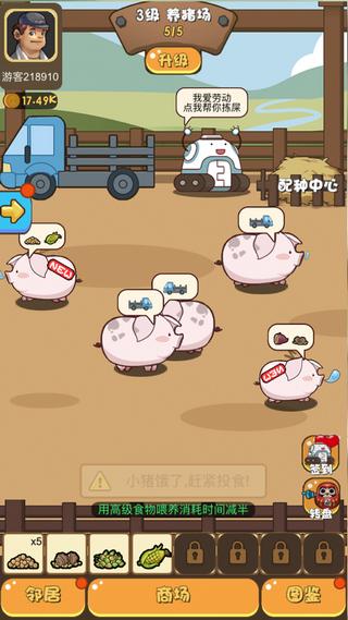阳光猪猪养殖场软件截图1