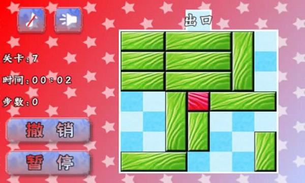 推出红方块软件截图3