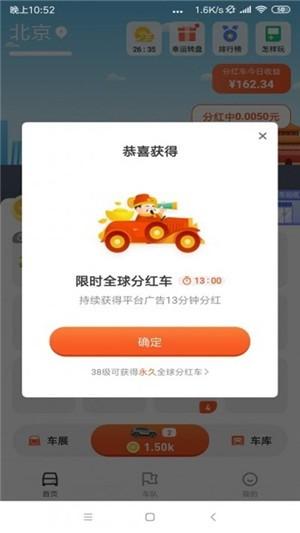 开车旅行红包版软件截图0