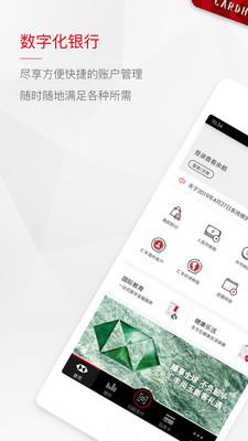hsbc汇丰银行软件截图0