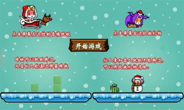 圣诞极速奔跑软件截图2
