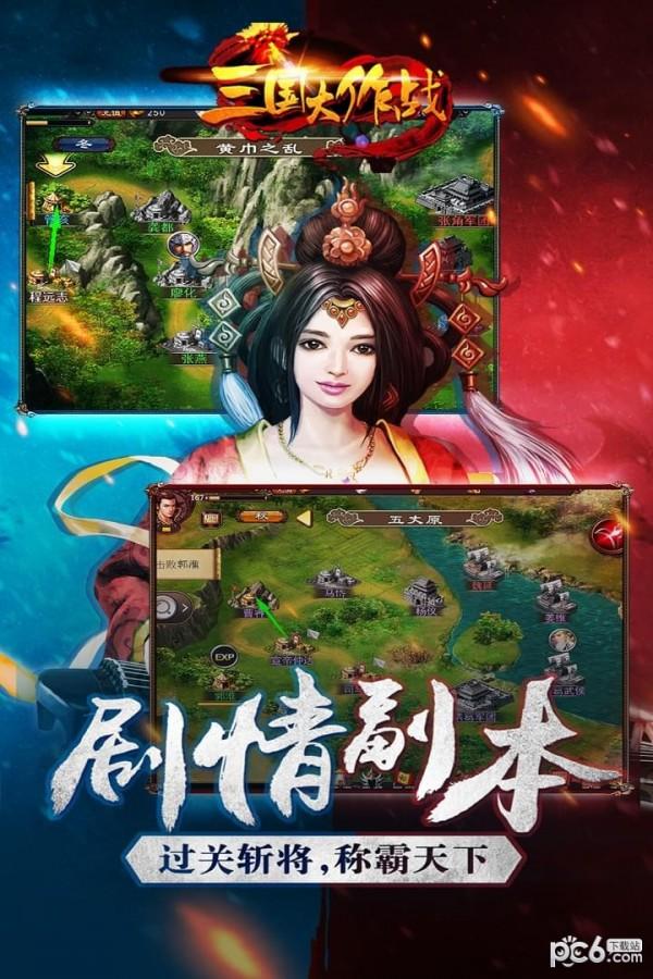 三国大作战九游版软件截图3