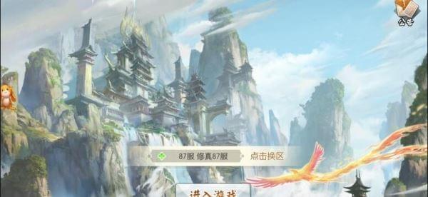 侠仙之痕软件截图2