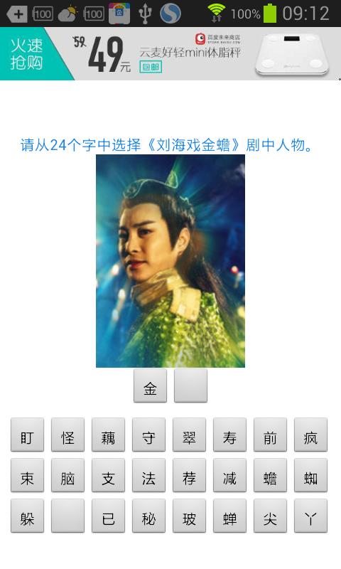 刘海戏金蟾软件截图3