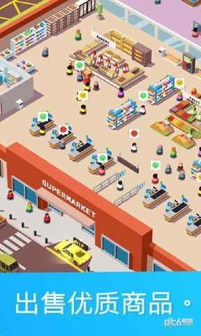 超级市场大亨软件截图2