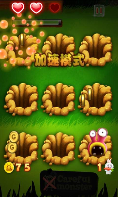 森林冰火打怪物软件截图3