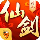 仙剑奇侠传3D回合九游