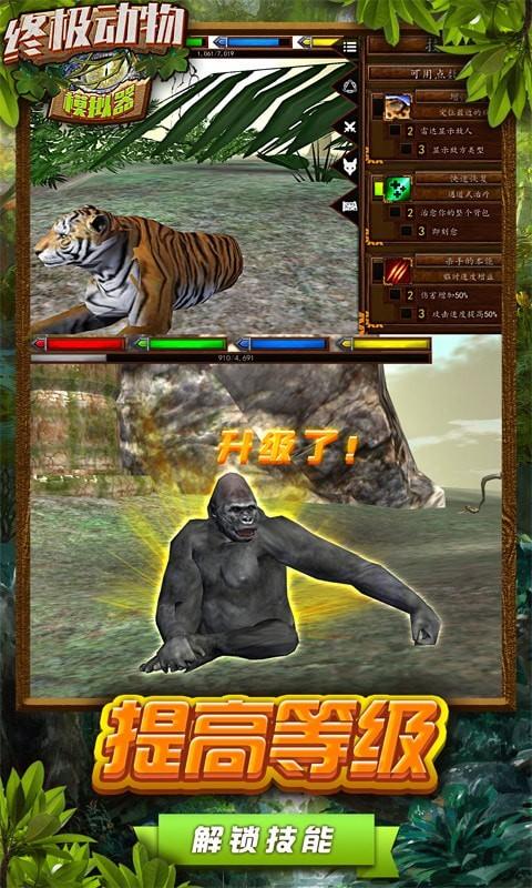 终极动物模拟器软件截图3