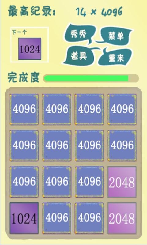 4096的奇葩软件截图3