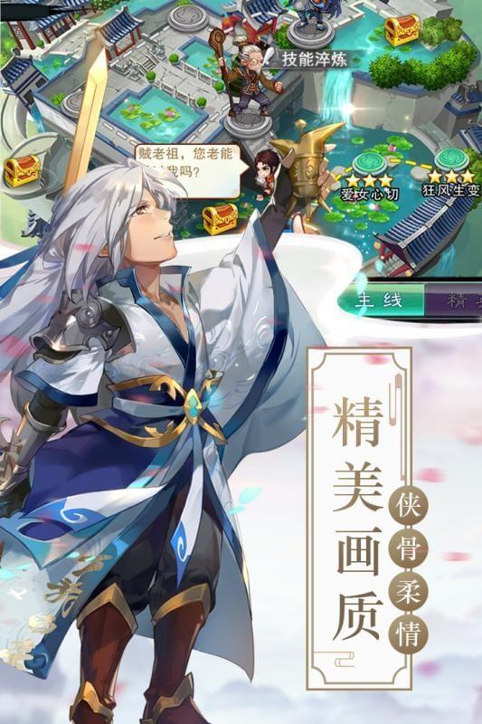 仙剑奇侠传五手游九游版软件截图0