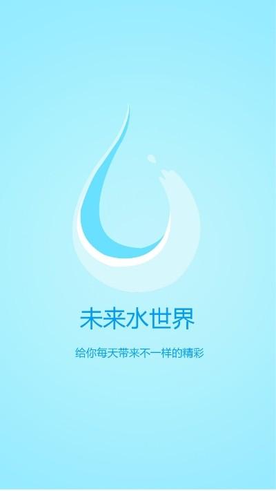 未来水世界软件截图0