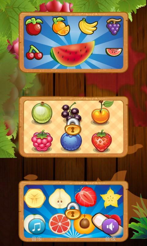 疯狂水果消除消消乐软件截图1