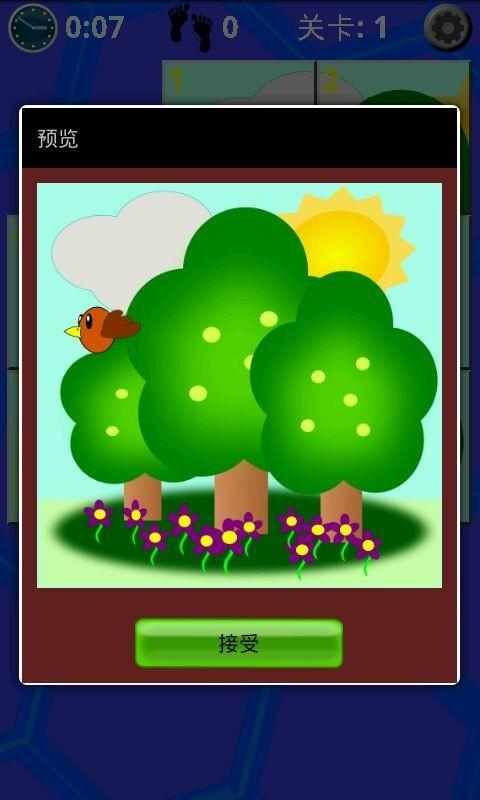 最好玩的儿童游戏软件截图3