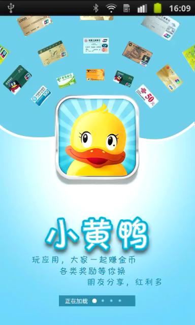小黄鸭软件截图0