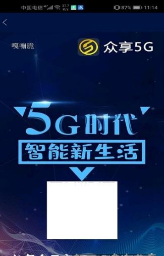 众享5G软件截图2