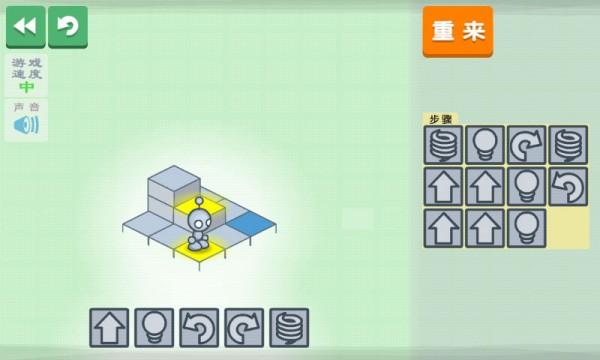 挑战高智商点灯软件截图2