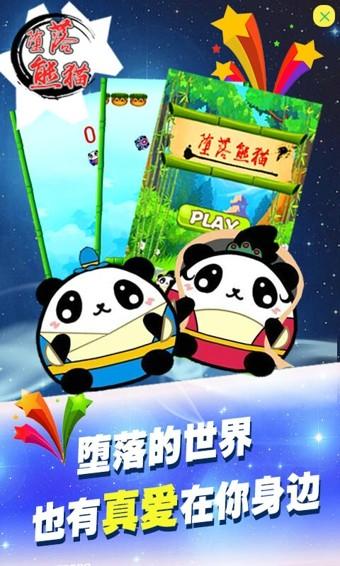 堕落熊猫软件截图3