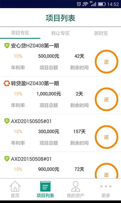 浙财理财软件截图2