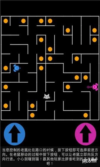 多玩家游戏软件截图1