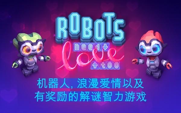 机器人也需要爱软件截图0