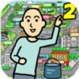 乞丐养成游戏2