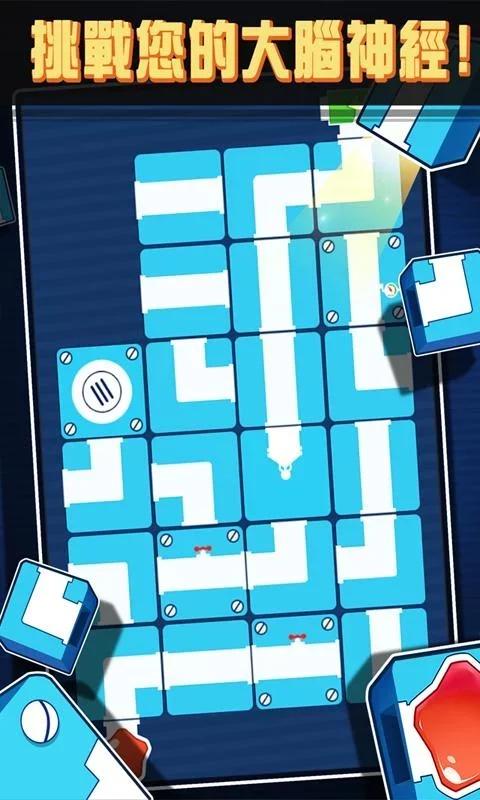 电光迷宫软件截图0