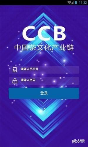 茶链中国软件截图2