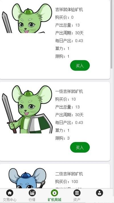 吉祥鼠软件截图2
