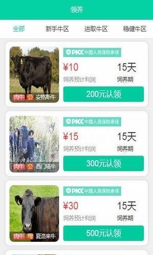 牛牛牧业软件截图2